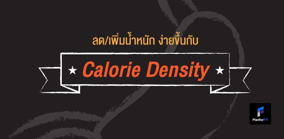 ลดและเพิ่มน้ำหนักง่ายขึ้น กับ Calorie Density