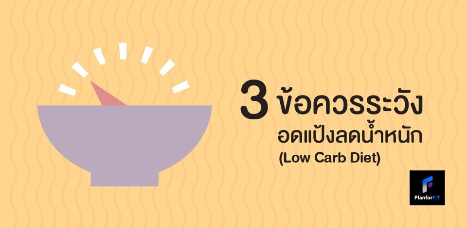 3 ข้อควรระวังในการอดแป้งลดน้ำหนัก