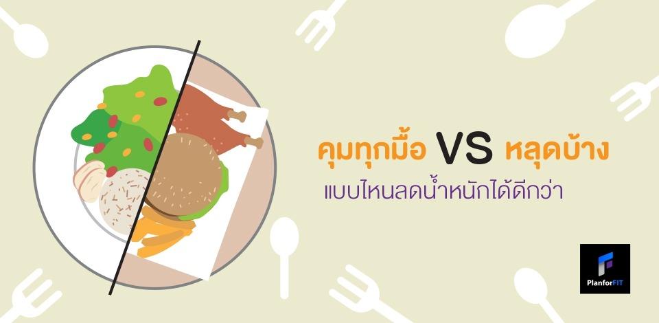 คุมอาหารทุกมื้อ VS หลุดบ้าง แบบไหนลดน้ำหนักได้ดีก่วากัน