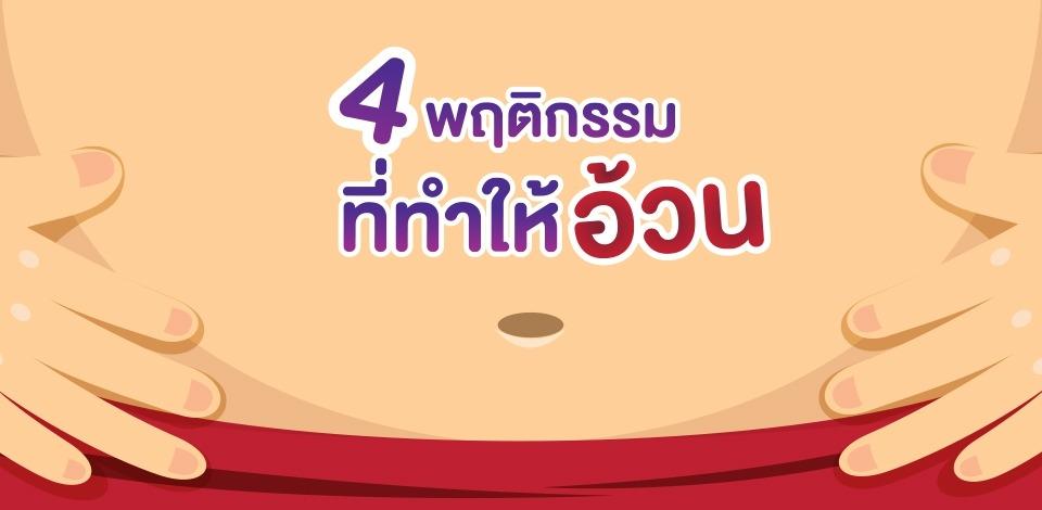 4 พฤติกรรมทำให้อ้วน