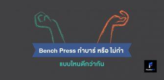 Bench Press กำบาร์ หรือ ไม่กำ แบบไหนดีกว่ากัน