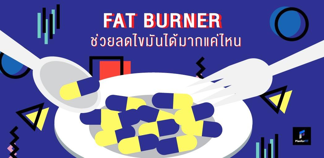 350-_fatburnnernewbanner