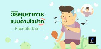 วิธีคุมอาหาร แบบตามใจปาก(Flexible diet)