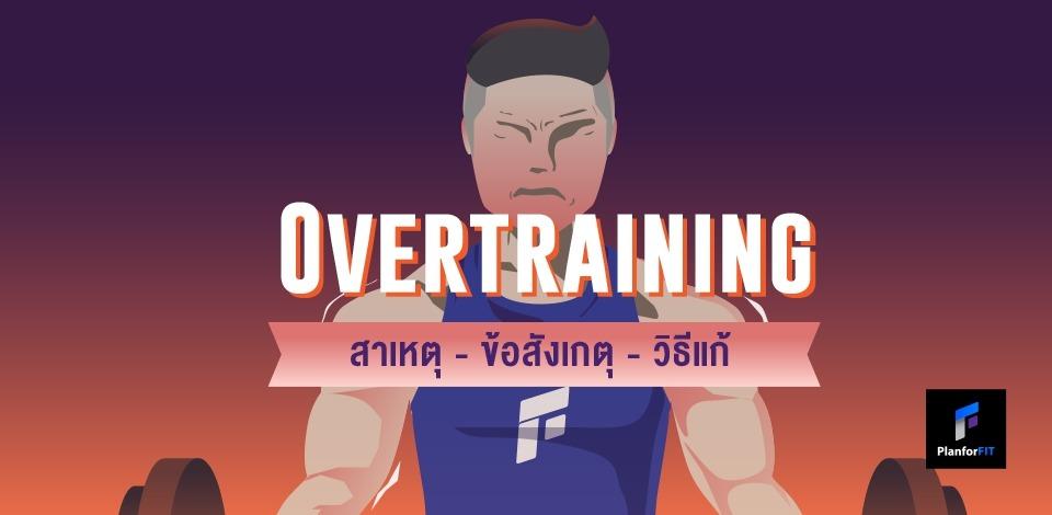 Overtraining สาเหตุ-ข้อสังเกต-วิธีแก้