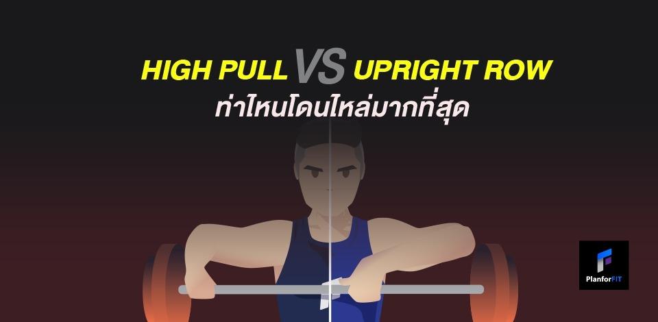 High pull vs Upright Row ท่าไหนโดนไหล่มากที่สุด