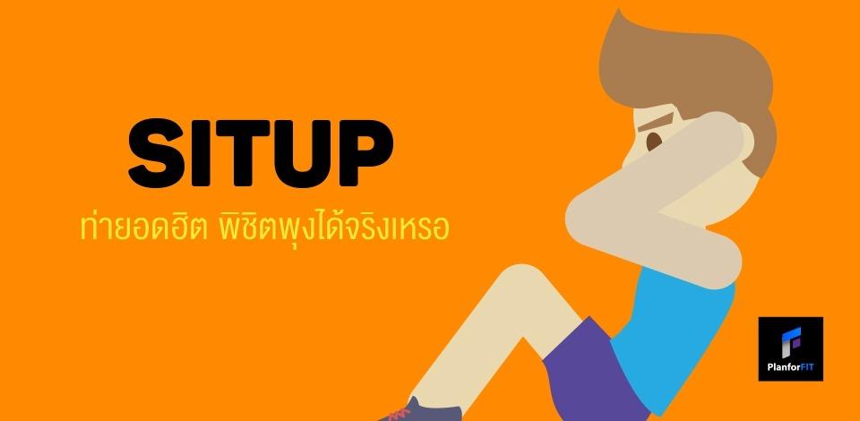Sit-up ท่ายอดฮิต พิชิตพุงได้จริงเหรอ?