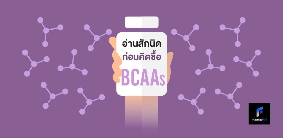 อ่านสักนิดก่อนคิดจะซื้อ BCAAs