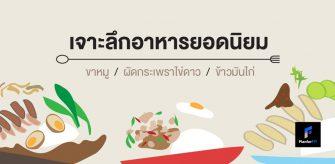 เจาะลึกอาหารยอดนิยม ข้าวขาหมู-กระเพราไก่-มันไก่