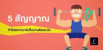 5 สัญญาณ ถ้าไม่อยากบาดเจ็บนาน ต้องระวัง