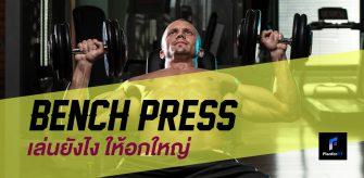 Bench Press เล่นยังไงให้อกใหญ่