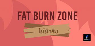 Fat burn zone ไม่มีจริง