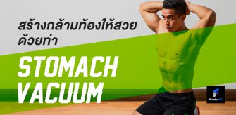 สร้างกล้ามท้องให้สวยด้วยท่า Stomach Vacuum