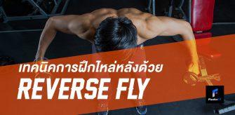 เทคนิคการฝึกไหล่หลังด้วยท่า Reverse Fly