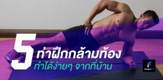 5 ท่าฝึกกล้ามท้อง ทำได้ง่ายๆจากที่บ้าน