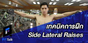 เทคนิคการฝึกท่า Side Lateral Raises
