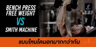 Bench Press : Free Weight vs Smith Machine แบบไหนโดนอกมากกว่ากัน