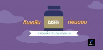 กินเคซีน(casein) ก่อนนอน จะช่วยเพิ่มกล้ามเนื้อได้มากแค่ไหน