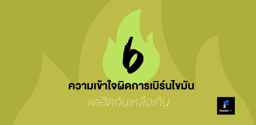 189_burn