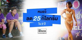 PlanforFIT Inspiration#4 หมอวี ลด 25 กิโลกรัมใน 2 ปี
