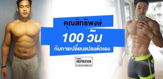 Inspiration#6  คุณสิทธิพงษ์ 100 วันกับการเปลี่ยนแปลงตัวเอง