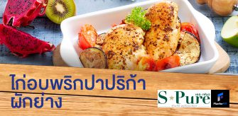 ไก่อบพริกปาปริก้าผักย่าง  By S-Pure