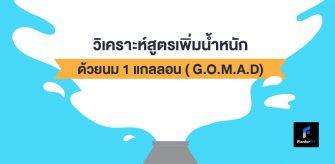 วิเคราะห์สูตรเพิ่มน้ำหนักด้วยนม 1 แกลลอน ( G.O.M.A.D)