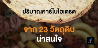 รวมปริมาณคาร์โบไฮเดรตจากอาหาร 23 อย่างที่น่าสนใจ