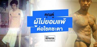 Inspiration#8 คุณสมศักดิ์(ตู่) ผู้ไม่ยอมแพ้ต่อโชคชะตา