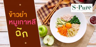 ข้าวยำหมูเกาหลีฉีก อร่อย ง่าย ได้โปรตีนในจานเดียว by S-Pure