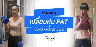 PlanforFIT Inspiration#9 คุณน้อย เปลี่ยนหุ่น FAT เป็นหุ่น FIRM ได้ใน 2 ปี