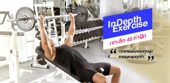 คอร์ส online : InDepth Exercise เจาะลึก 45 ท่าเล่นเวทที่สำคัญ