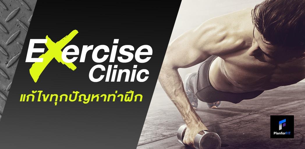 เทรนกับทีมโค้ชแบบตัวต่อตัวใน Exercise Clinic by PlanfotFIT