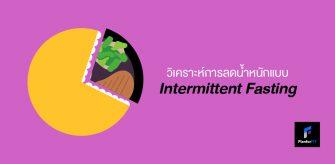 วิเคราะห์การลดน้ำหนักแบบ Intermittent Fasting