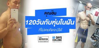 Inspiration#11 คุณฮิม 120 วันกับหุ่นในฝันที่ไม่เคยคิดจะมีได้