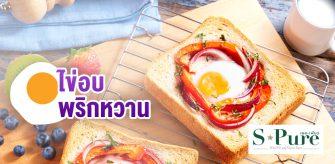 ไข่อบพริกหวาน By S-Pure