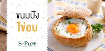 ขนมปังไข่อบ By S-Pure