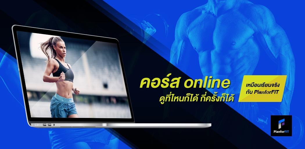 คอร์ส Online_banner-2