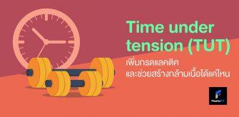 Time under tension (TUT) เพิ่มกรดแลคติคและช่วยสร้างกล้ามเนื้อได้แค่ไหน