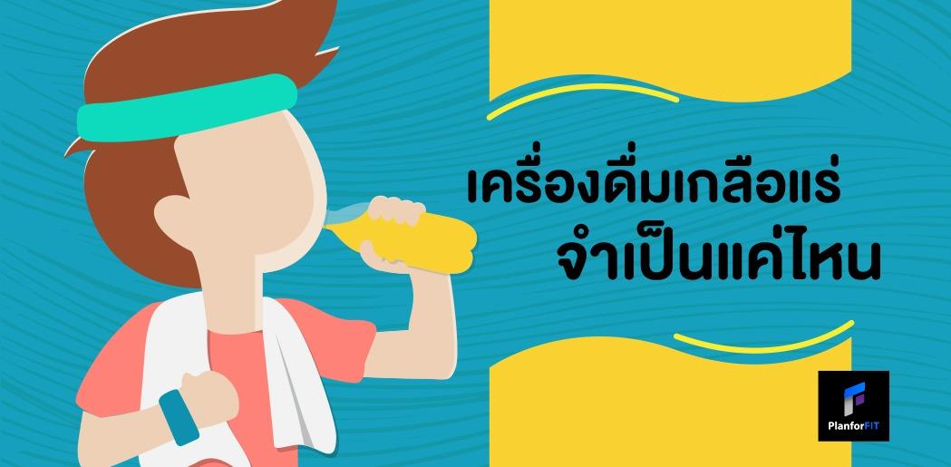 P4F_Info_Drinking_1