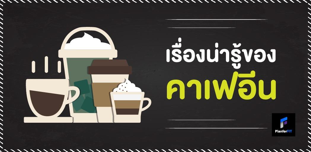 300_caffeine