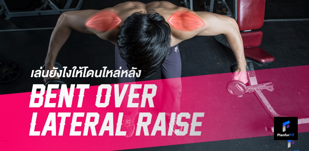 bent-over-lateral-raise