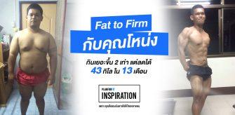 Inspiration#13 Fat to Firm กินเยอะขึ้น 2 เท่า แต่ลดได้ 43 กิโล ใน 13 เดือน