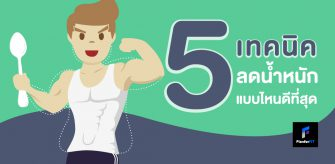 5 เทคนิคลดน้ำหนักแบบไหนดีที่สุด