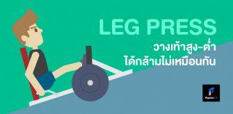 Leg Press วางเท้าสูง-ต่ำ ได้กล้ามไม่เหมือนกัน