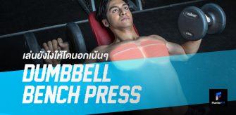 เล่นยังไงให้โดนอกเน้นๆ Dumbbell Bench Press