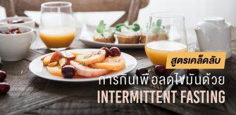 สูตรลับการไดเอทแบบ Intermittent fasting