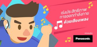 เร่งประสิทธิภาพการออกกำลังกายด้วยเสียงเพลง สนับสนุนข้อมูลดี ๆ โดย Panasonic
