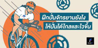 เตรียมปั่นจักรยานยังไง ให้ปั่นได้ไกลและเร็วกว่าเดิม