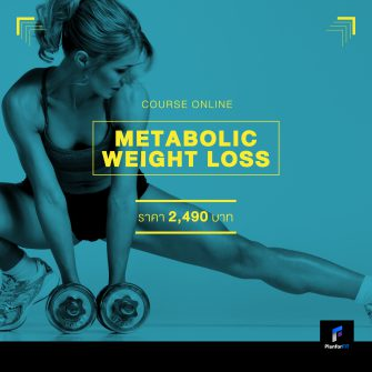 คอร์ส Online : Metabolic Weight Loss Program เสริม สร้าง ซ่อม ระบบเผาผลาญ สำหรับลดไขมัน