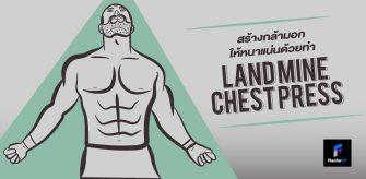 กระตุ้นอกด้วยท่า landmine chest press